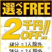 「フリーなのに選べる!」09/21(金) 20:52   ギャルズネットワーク新大阪店のお得なニュース