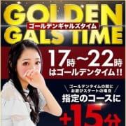 「ゴールデン・ギャルズタイム」06/18(金) 23:39 | ギャルズネットワーク新大阪店のお得なニュース