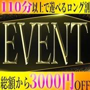 「ご指名のお客様も遊べるロングコース割引」07/24(土) 11:28   Pandora(パンドラ)新潟のお得なニュース
