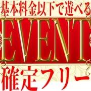 基本料金以下で遊べちゃう!?激熱イベント開催中★|Pandora(パンドラ)新潟