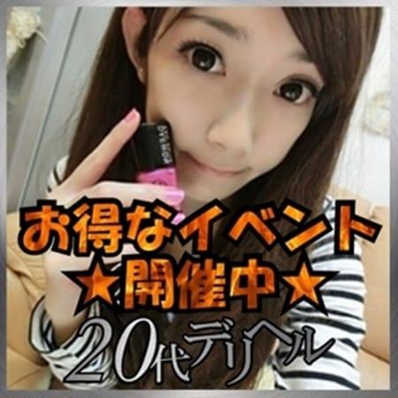 「オススメ☆キャスト【マイ】ちゃん」12/11(火) 11:37   20代デリヘルのお得なニュース