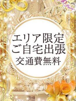 交通費無料 | ぴゅあ~Pure~ - 横須賀風俗