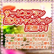 「★☆サービスプラン拡大キャンペーン実施中!☆★」05/20(月) 01:21 | ぴゅあ~Pure~のお得なニュース