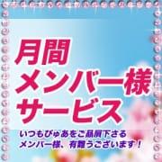 「♡実質2,666円分(最大)お得なメンバー様月間イベント♡」05/25(土) 01:54 | ぴゅあ~Pure~のお得なニュース