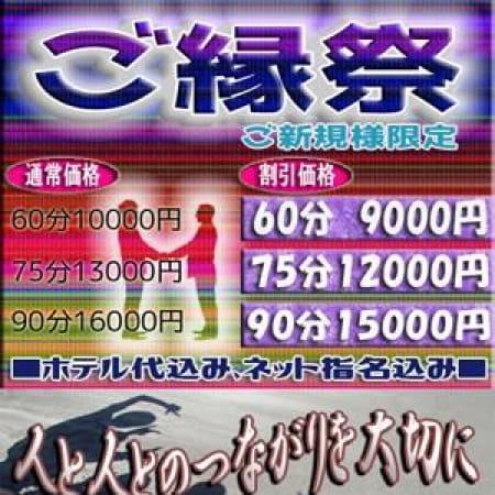 「守口市初の人妻&熟女専門店!!」08/27(日) 11:37 | 女遊屋のお得なニュース