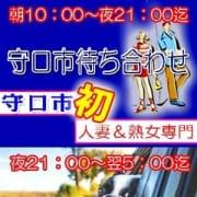 「守口市初!! 人妻&熟女専門店♪」06/24(日) 13:30 | 女遊屋のお得なニュース