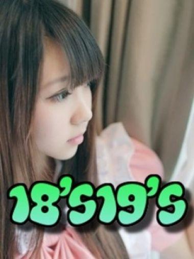 ひめ|18歳19歳の美人専門店 - 尾張風俗