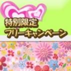 ◆◇フリーコース◇◆|Fresh - 宮崎市近郊風俗