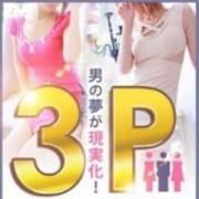 「男のロマン!! 3P&逆3Pコース!!」05/18(火) 19:56 | Freshのお得なニュース