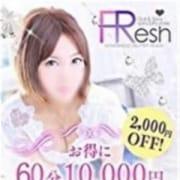 「【フリーコース 】60分〜10,000円ぽっきり!!!」05/18(火) 20:10 | Freshのお得なニュース
