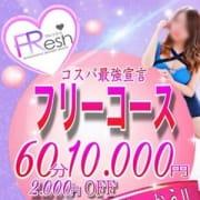 【フリーコース 】60分〜10,000円ぽっきり!!!|FResh(素人・可愛い)都城店