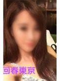 エリ|回春東京でおすすめの女の子