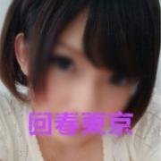 ユイ | 回春東京 - 新橋・汐留風俗