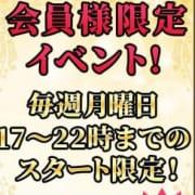 「新宿区交通費無料キャンペーン!」10/19(金) 00:12 | 風神会館のお得なニュース