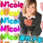 ニコルさんの写真