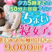 「昼間はサイコー♪」11/12(月) 11:03 | 秋葉原添い寝女子のお得なニュース