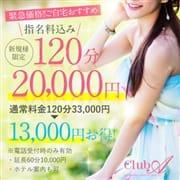 「120分OVERが激得!!」10/22(金) 01:15 | CLUB Aのお得なニュース