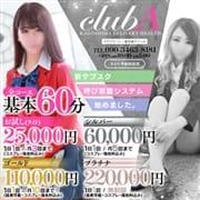 「呼び放題プランスタート!」10/22(金) 01:24 | CLUB Aのお得なニュース