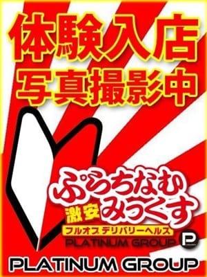 あんず♡可愛さの頂点♡|☆激安フルオプデリバリーヘルス ぷらちなむ みっくす☆ - 福岡市・博多風俗
