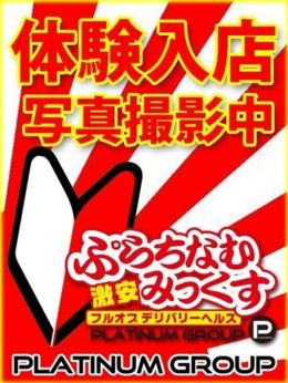 あんず | ☆激安フルオプデリバリーヘルス ぷらちなむ みっくす☆ - 福岡市・博多風俗