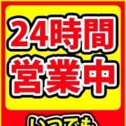「【自宅割り】」12/18(火) 02:10 | ☆激安フルオプデリバリーヘルス ぷらちなむ みっくす☆のお得なニュース