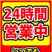 「【大感謝キャンペーン】 赤字覚悟で挑みます!!」07/24(土) 00:00   ☆激安フルオプデリバリーヘルス ぷらちなむ みっくす☆のお得なニュース