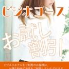 ビジホ限定コース|B級アイドルNatural - 名古屋風俗