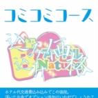 75分コミコミ14,000円|B級アイドルNatural - 名古屋風俗