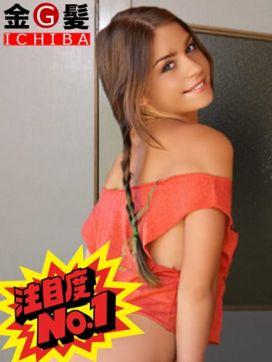 マルガレータ|激安金髪外人デリヘル 金髪市場 梅田店で評判の女の子