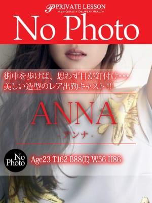 アンナ|プライベートレッスン - 仙台風俗
