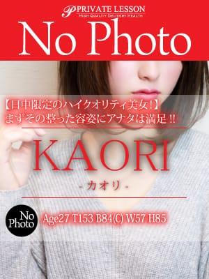 カオリ プライベートレッスン - 仙台風俗