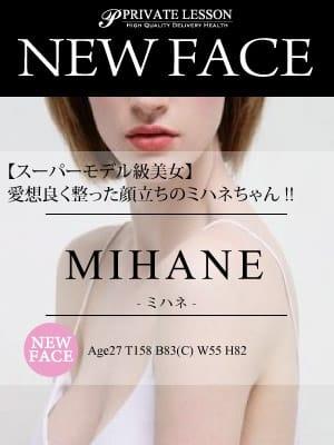 新人ミハネ|プライベートレッスン - 仙台風俗