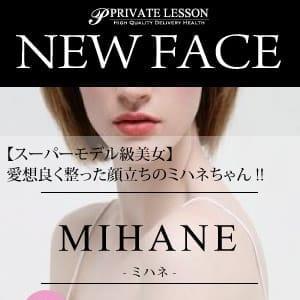新人ミハネ