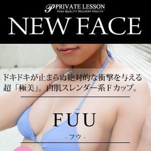 新人フウ【極美Fカップ美少女】