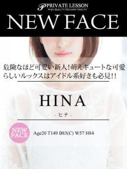 新人ヒナ | プライベートレッスン - 仙台風俗