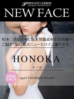 新人ホノカ プライベートレッスン - 仙台風俗