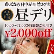 「【AM10-17時限定】昼デリで14,000円で遊べちゃう!!」06/18(月) 06:23 | プライベートレッスンのお得なニュース