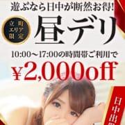 「日中限定!昼デリ2000円オフ!!」06/19(火) 06:48 | プライベートレッスンのお得なニュース