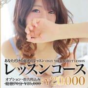 「選べるHなレッスンコース!5,000円お得!」08/13(月) 06:03 | プライベートレッスンのお得なニュース