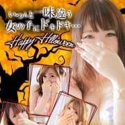 「セクシー美女に大変身!ハロウィン限定イベント開催!」10/22(月) 04:30 | プライベートレッスンのお得なニュース