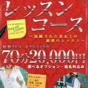 「どっちを選んでも楽しめる♪大人気LESSONコース!」11/14(水) 09:08 | プライベートレッスンのお得なニュース