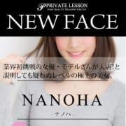 「大好評の新人ナノハちゃん☆お客様が羨ましいです!!」11/15(木) 02:20 | プライベートレッスンのお得なニュース