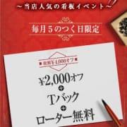 「本日開催!5の付く日限定!なんと4000円オフ!」12/15(土) 09:10 | プライベートレッスンのお得なニュース