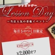 「本日4000円オフ!看板イベント開催中!!」12/15(土) 19:15 | プライベートレッスンのお得なニュース