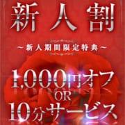 「期間限定!新人割でグッとお得に!!」01/21(月) 04:11 | プライベートレッスンのお得なニュース