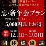 「トータル5000円OFF!忘・新年会プラン開催中!」01/21(月) 04:12 | プライベートレッスンのお得なニュース