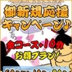 御新規様キャンペーン|愛知三河安城岡崎ちゃんこ - 三河風俗