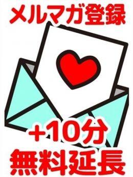 お得なメルマガ特典 | 愛知三河安城岡崎ちゃんこ - 三河風俗