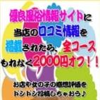 口コミ情報割引|愛知三河安城岡崎ちゃんこ - 三河風俗
