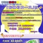 お泊りコース|愛知三河安城岡崎ちゃんこ - 三河風俗